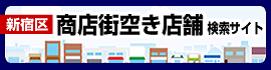 新宿区商店街空き店舗検索サイトホームページへ