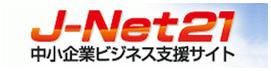J-net21ホームページへ