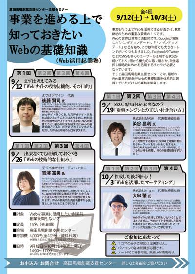 Web活用起業塾