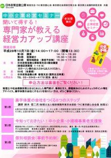 日本政策金融公庫 中小企業経営セミナー