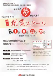 東京三協信用金庫 創業スクール