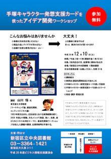 手塚キャラクター発想支援カードを使ったアイデア開発ワークショップ