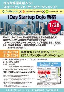 1Day Startup Dojo 新宿