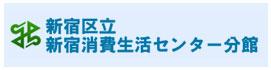 新宿区立新宿消費生活センター分館