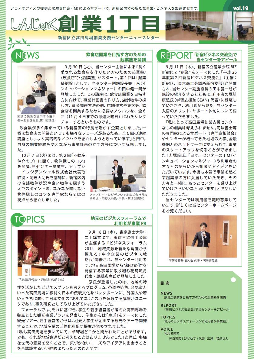 newsletter201410