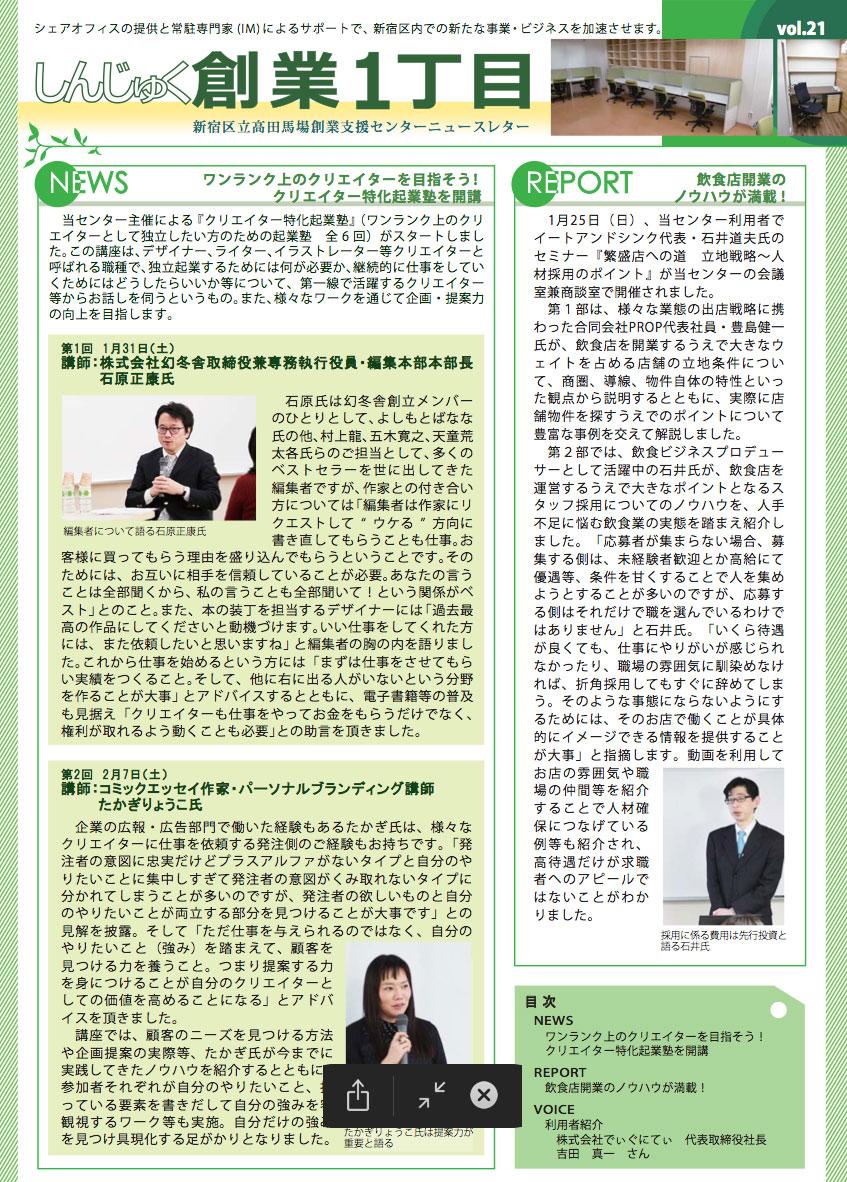 newsletter201412