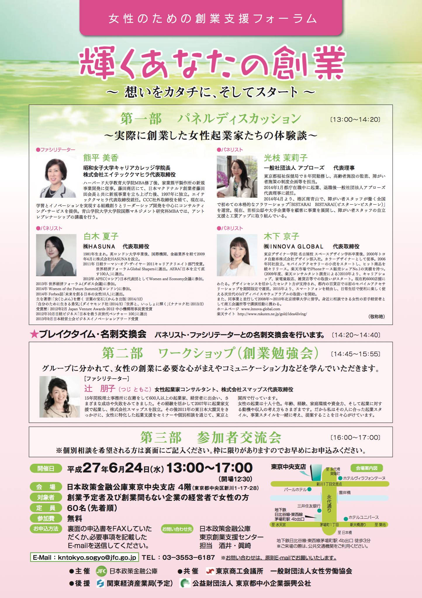 日本政策金融公庫 国民生活事業 @創業支援フォーラム