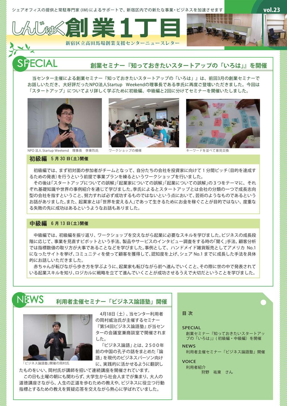 ニュースレターVol.23
