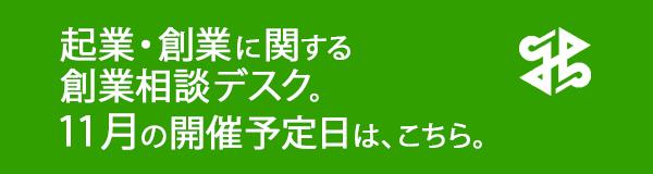 創業相談デスク11月開催予定日