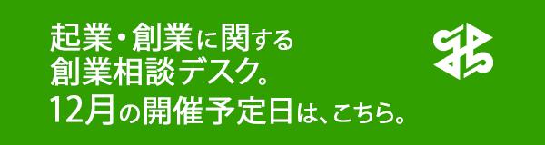 創業相談デスク12月開催予定日