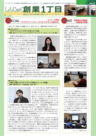 ニュースレターVol.27