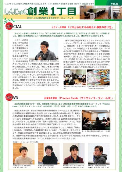 ニュースレターVol.28