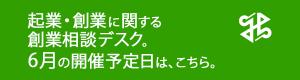 創業相談デスク6月開催予定日
