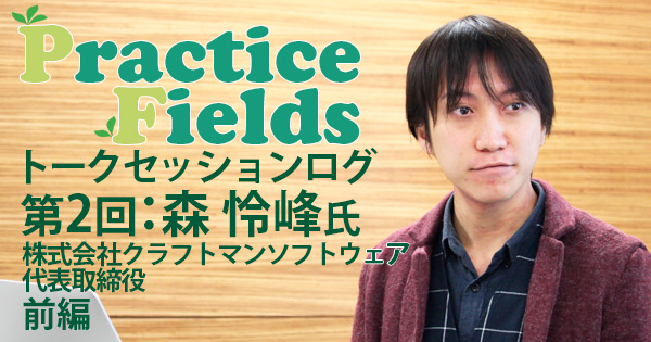 Practice Fields トークセッション:森氏
