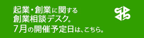創業相談デスク7月開催予定日