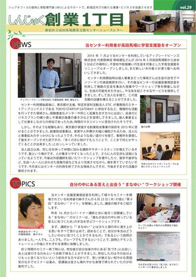 ニュースレターVol.29