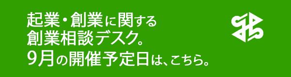 創業相談デスク9月開催予定日