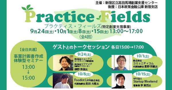 起業塾 Practice Fields