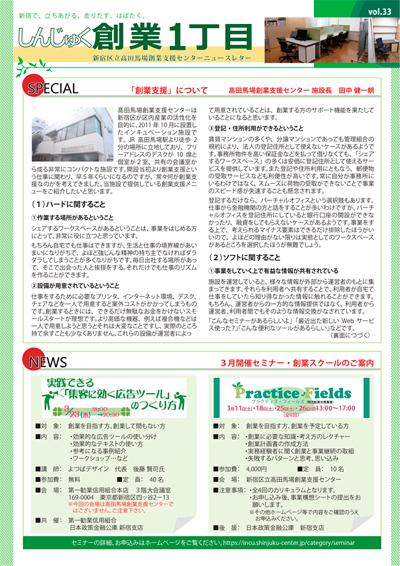 ニュースレターVol.33