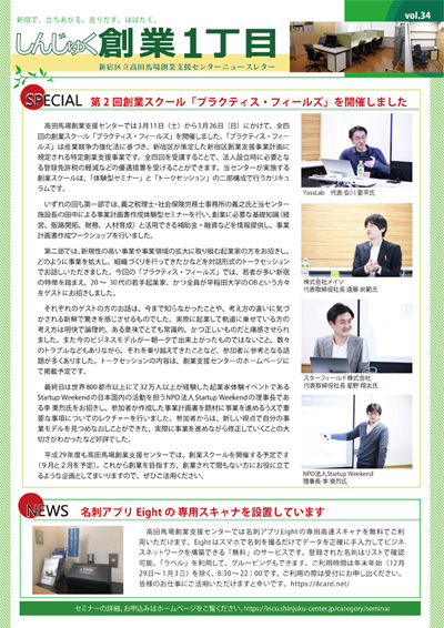 ニュースレターVol.34