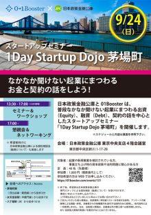 1Day Startup Dojo 茅場町