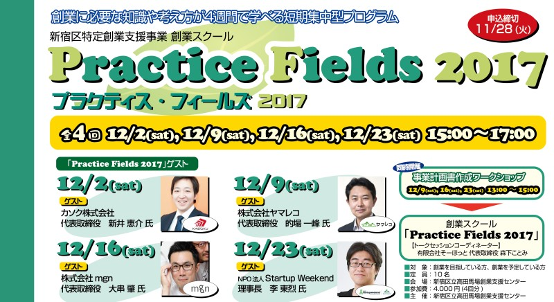 創業スクール Practice Fields 2017