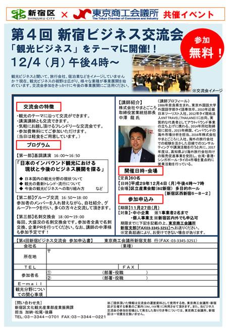 新宿ビジネス交流会