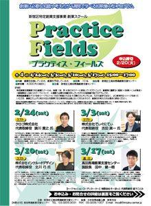 創業スクール Practice Fields