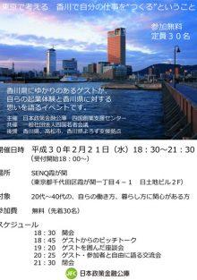 """日本政策金融公庫「東京で考える 香川で自分の仕事を""""つくる""""ということ」"""