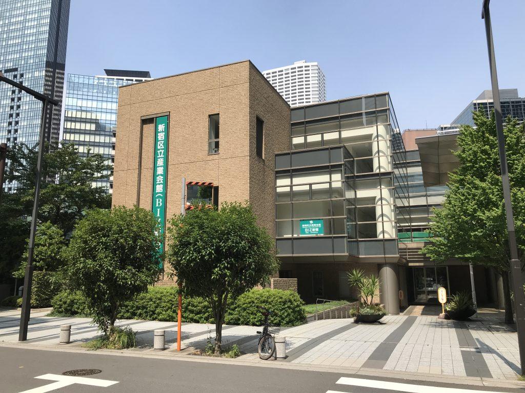 BIZ新宿(新宿区立産業会館)
