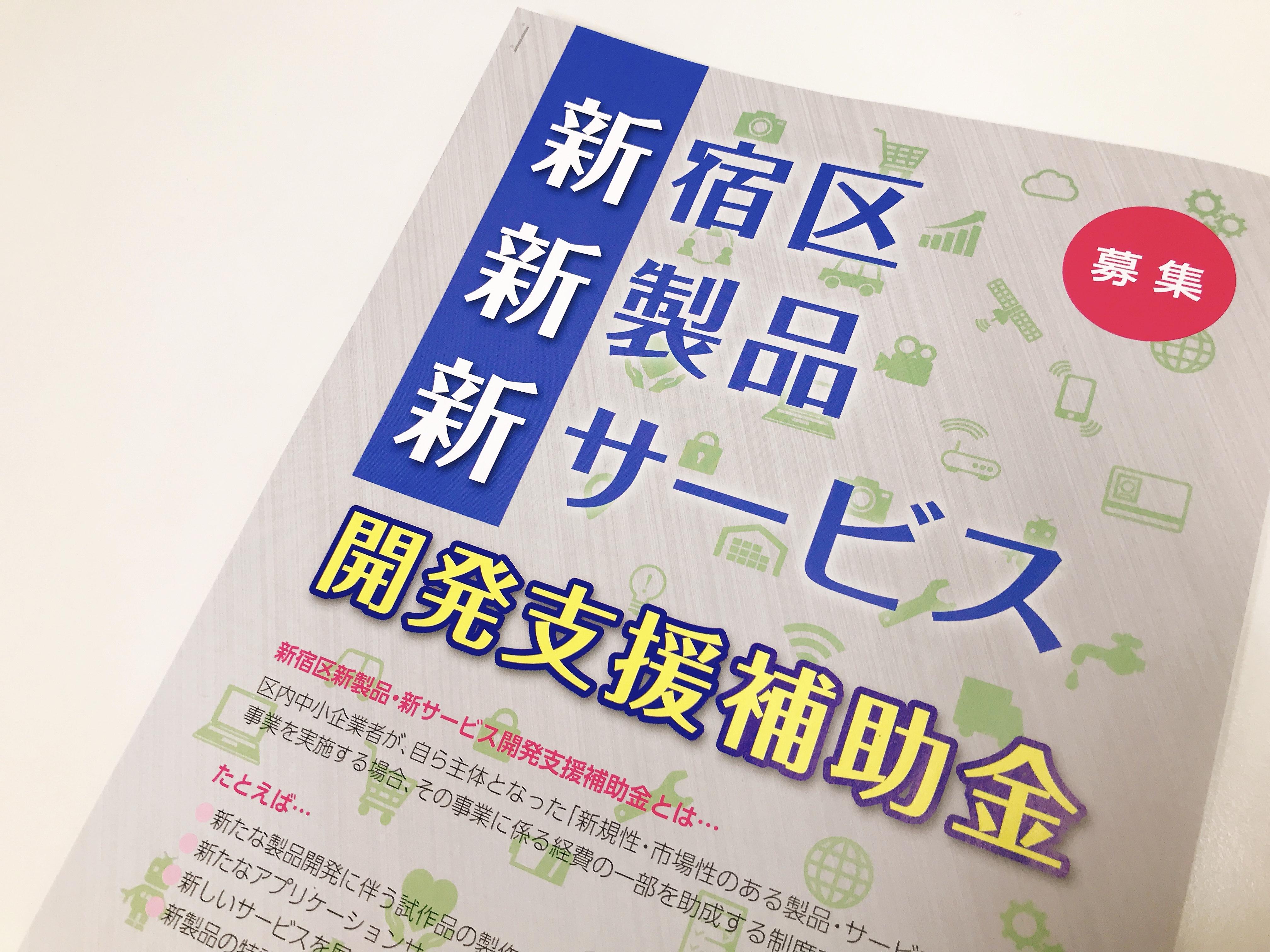新宿区新製品新サービス開発支援補助金