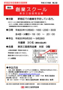 東京三協信用金庫創業スクール