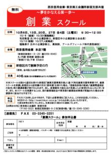 西京信用金庫創業スクール