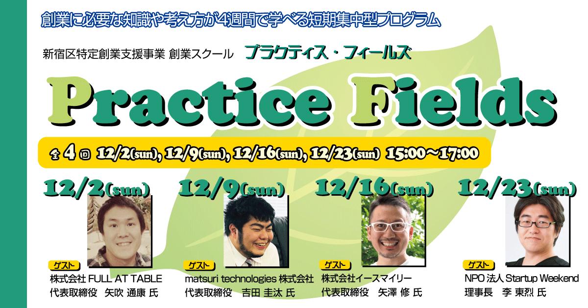 【特定創業支援事業】創業スクール「Practice Fields」