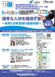 創業セミナー【優秀な人材を確保する ~採用と労務管理の基礎知識~】