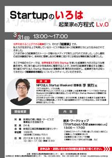 Startupのいろは 起業家の方程式Lv.0