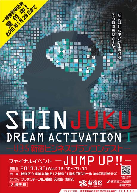 Shinjuku Dream Activation I ファイナルイベント-JUMP UP!!-