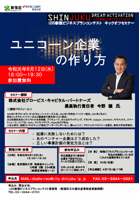 U35 新宿ビジネスプランコンテスト キックオフセミナー