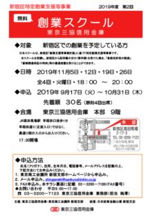 """""""三協信用金庫創業スクール"""