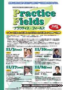 【特定創業支援等事業】創業スクール「Practice Fields」