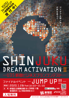 Shinjuku Dream Activation Ⅱ ファイナルイベント-JUMP UP!!-