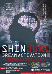 Shinjuku Dream Activation Ⅲ