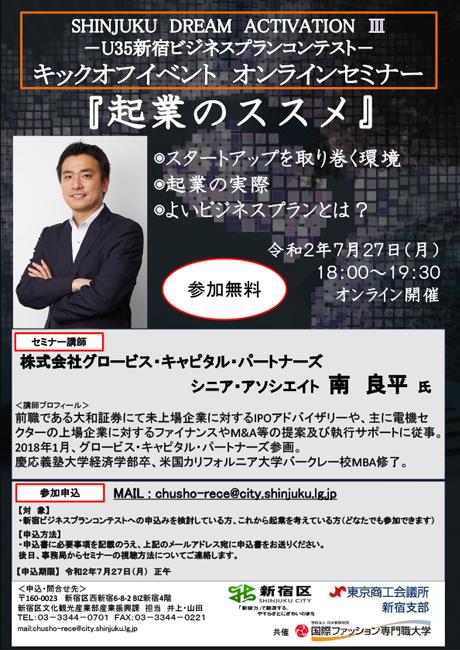 Shinjuku Dream Activation Ⅲ キックオフイベント オンラインセミナー