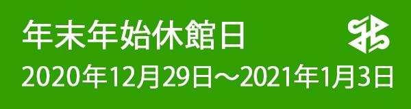 2020年度 年末年始休館日