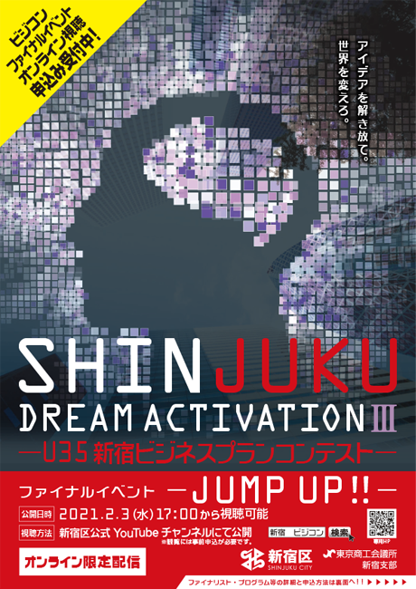 Shinjuku Dream Activation Ⅲ ファイナルイベント-JUMP UP!!-