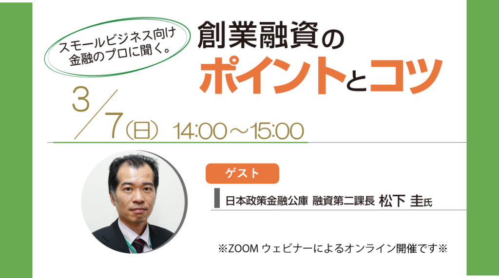 オンライン創業セミナー【スモールビジネス向け金融のプロに聞く。創業融資のポイントとコツ】