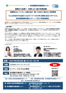 オンライン創業セミナー【聞いておきたい労務管理の「どんな対応が望ましい? 実践アドバイス」】
