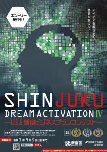Shinjuku Dream Activation Ⅳ