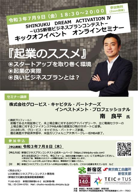 Shinjuku Dream Activation Ⅳ キックオフイベント オンラインセミナー